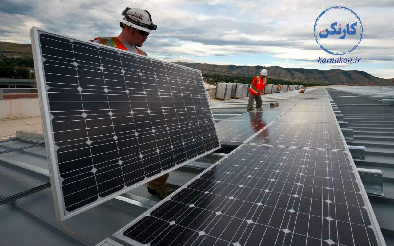 شغل های روبه رشد - نصب صفحات خورشیدی