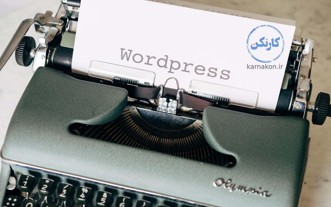 طراحی سایت با وردپرس یک کسب درآمد اینترنتی مطمئن ایرانی است.