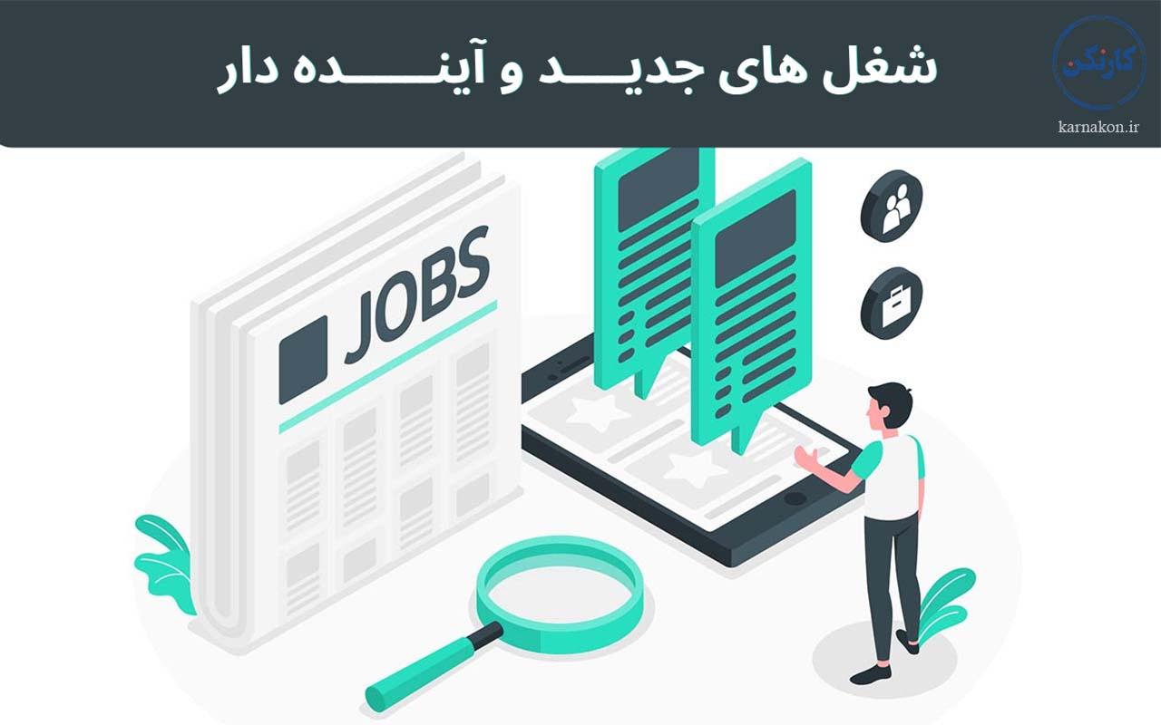 شغل های جدید و آینده دار