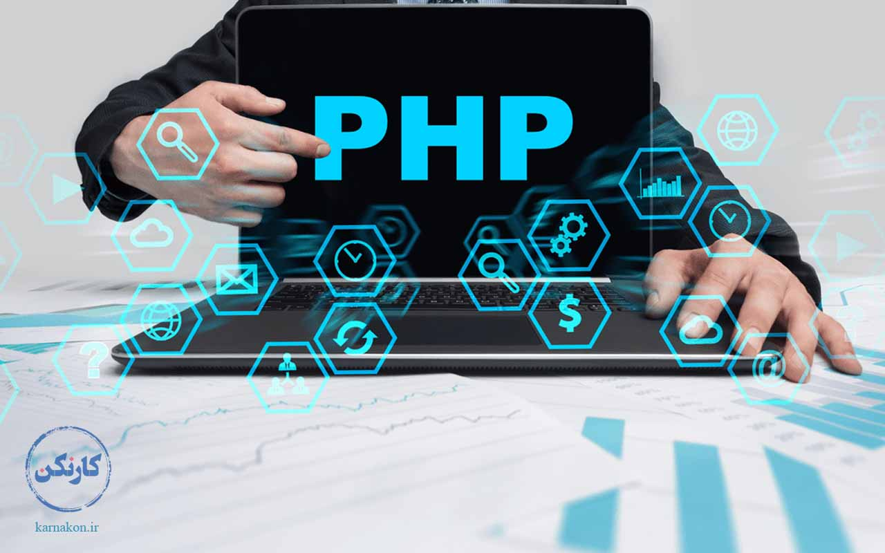 بهترین زبان برنامه نویسی برای پول درآوردن -  PHP
