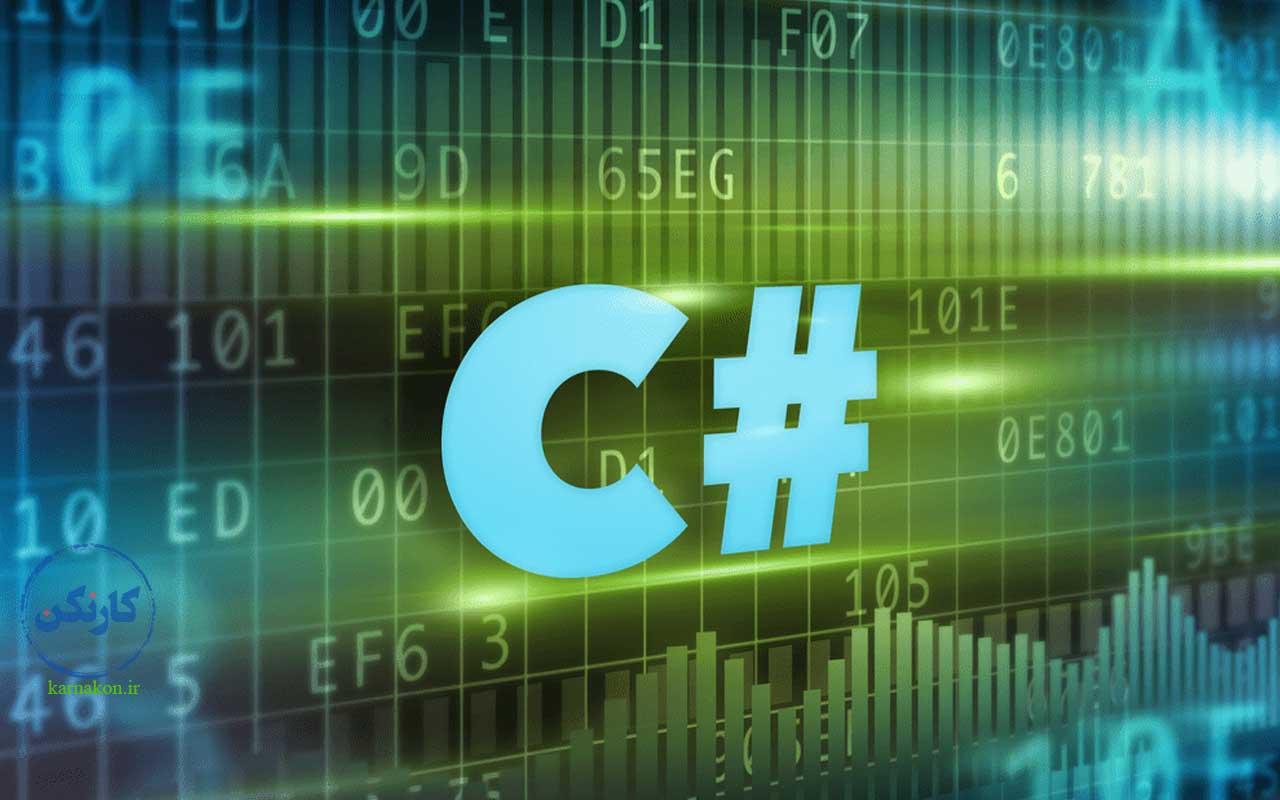 بهترین زبان برنامه نویسی برای پول درآوردن - C#