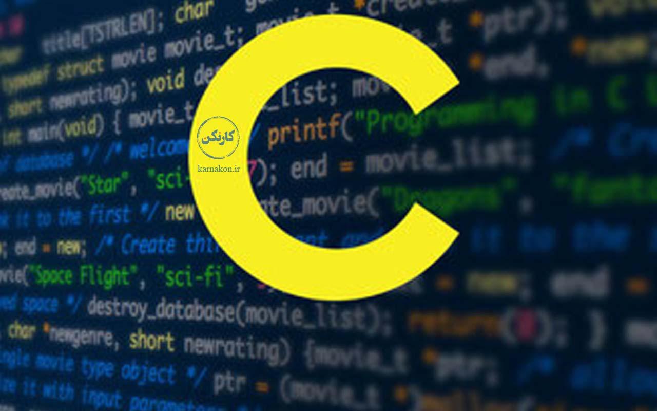 بهترین زبان برنامه نویسی برای پول درآوردن - C