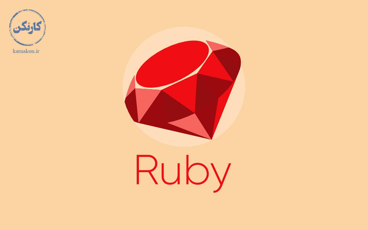 بهترین زبان برنامه نویسی برای پول درآوردن - روبی