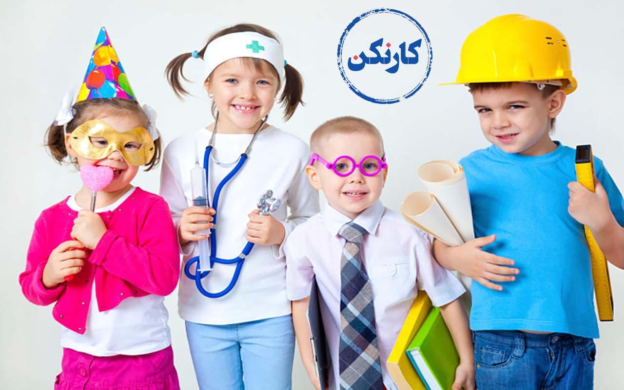 کشف استعداد شغلی - کودکی