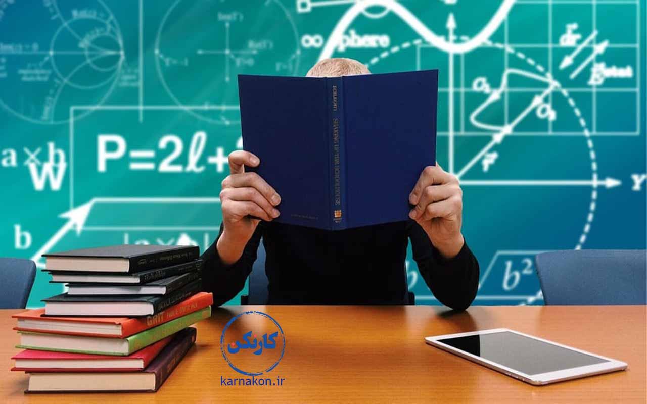 رشته ریاضی فیزیک شامل چیه - مطالعه دروس ریاضی