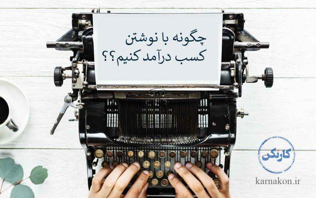 چگونه با نوشتن کسب درآمد کنیم