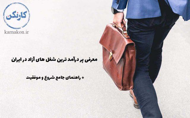شغل های آزاد پر درامد ایران