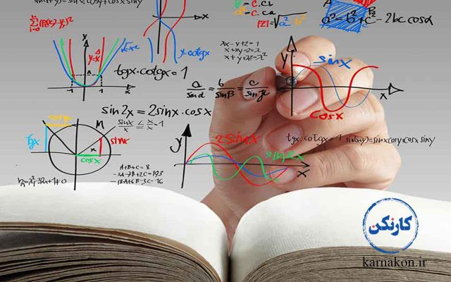 رشته ریاضی برای چه کسانی مناسب است ؟