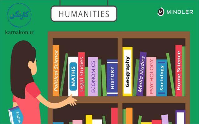 بهترین رشته های علوم انسانی