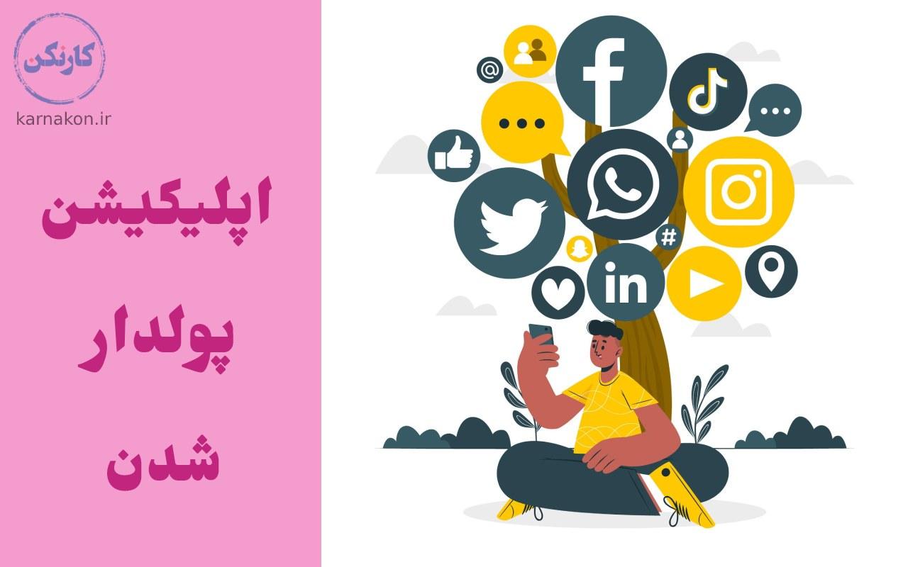 با چه برنامه ای پولدار شویم ؟ شبکههای اجتماعی