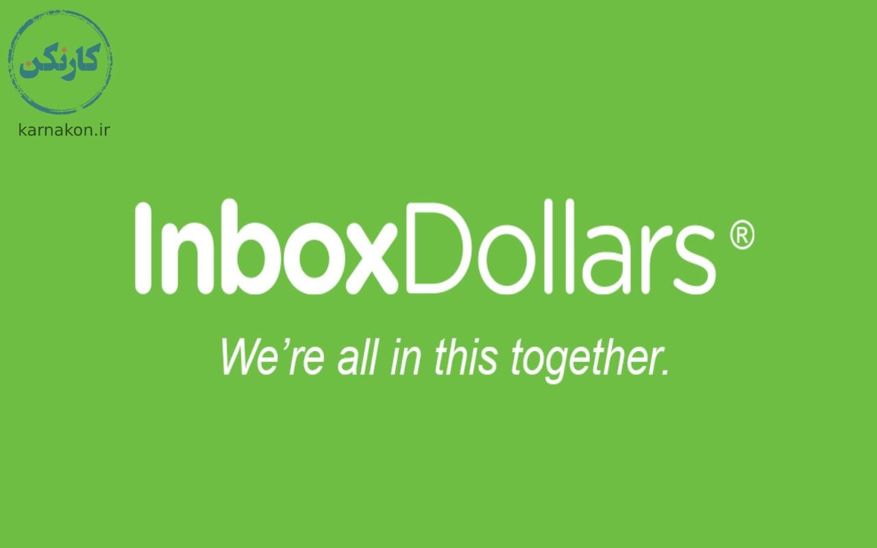 با چه برنامه ای پولدار شویم ؟  inbox dollars