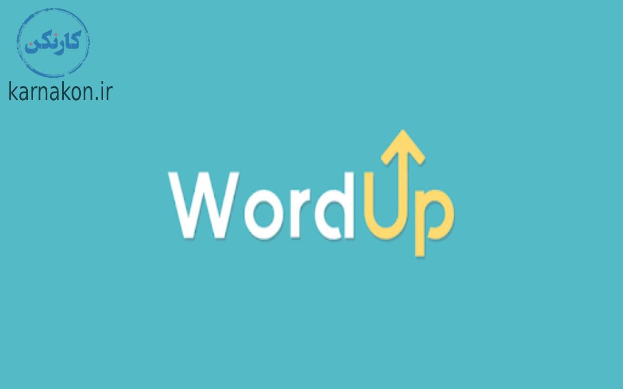 wordup - بهترین اپلیکیشن آموزش زبان انگلیسی برای فارسی زبانان ios