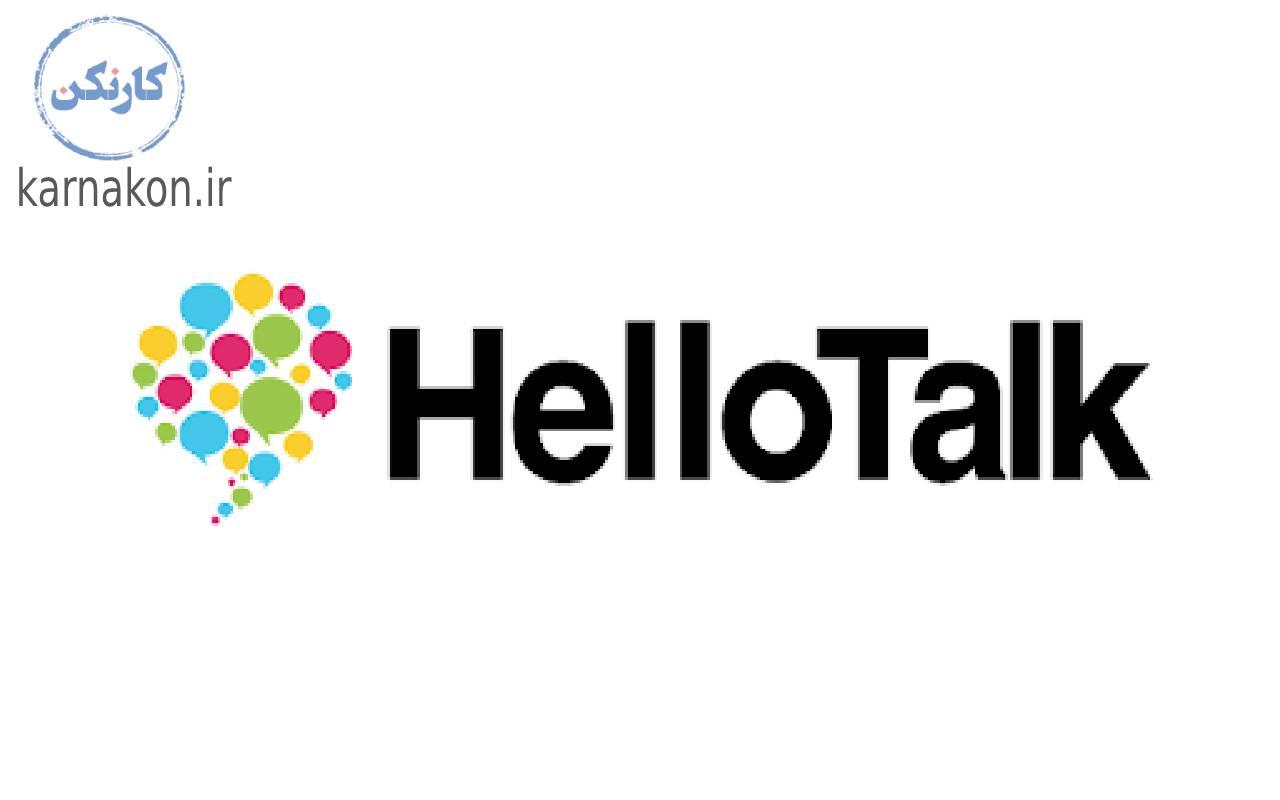 hello talk - بهترین نرم افزار آموزش زبان انگلیسی اندروید