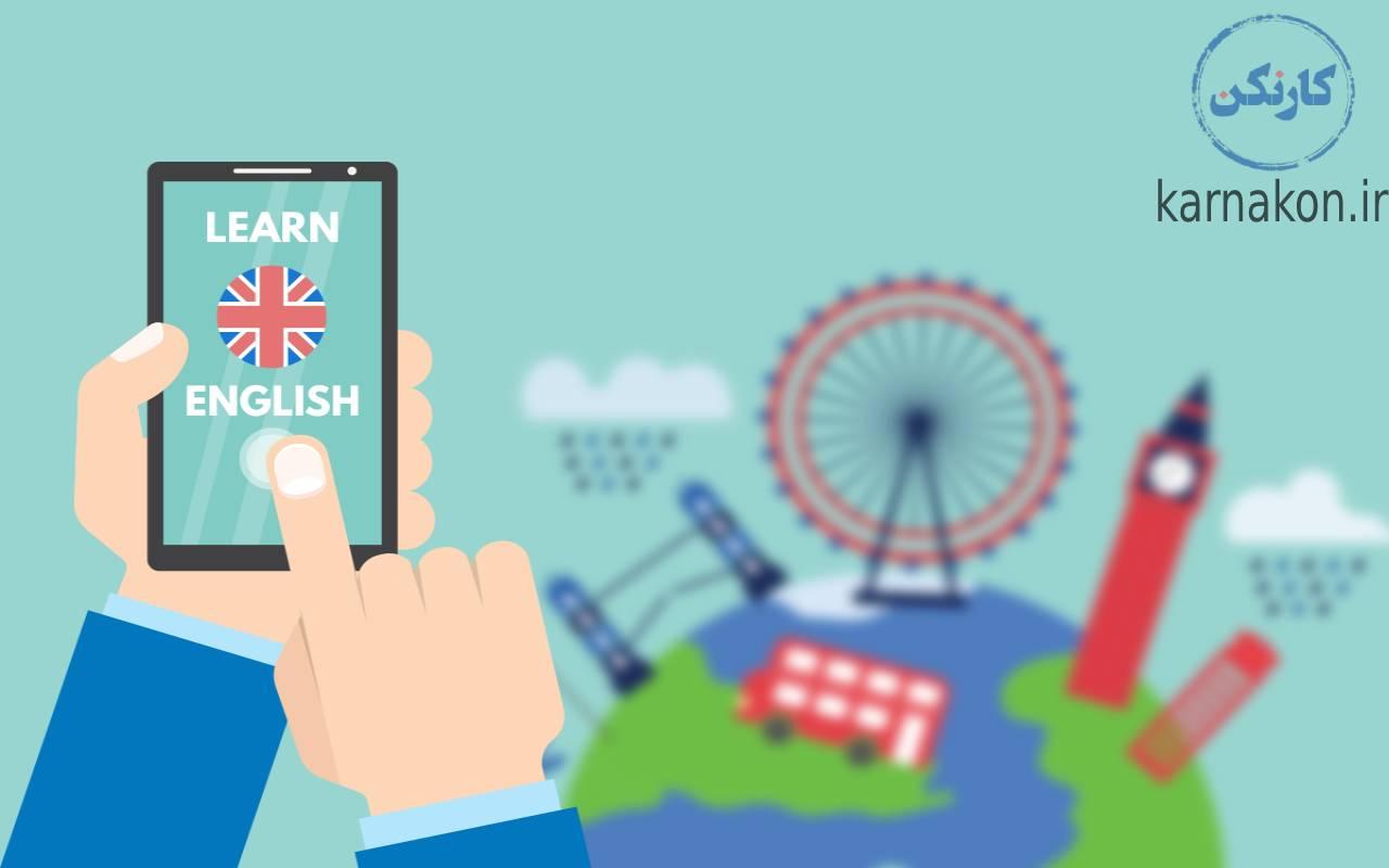 بهترین اپلیکیشن یادگیری زبان انگلیسی