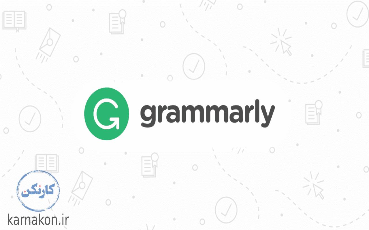 grammarly - بهترین اپلیکیشن یادگیری زبان