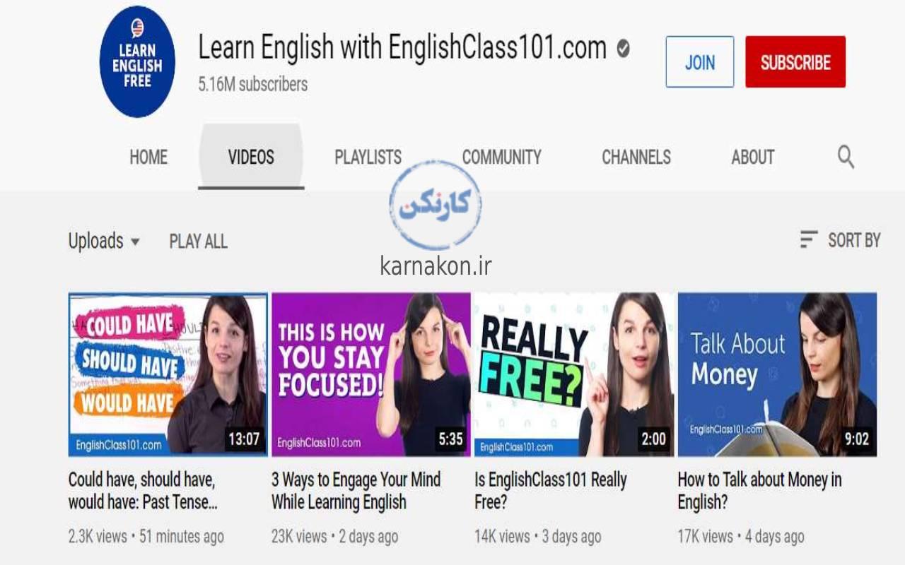 English Class 101 - یادگیری زبان انگلیسی با یوتیوب