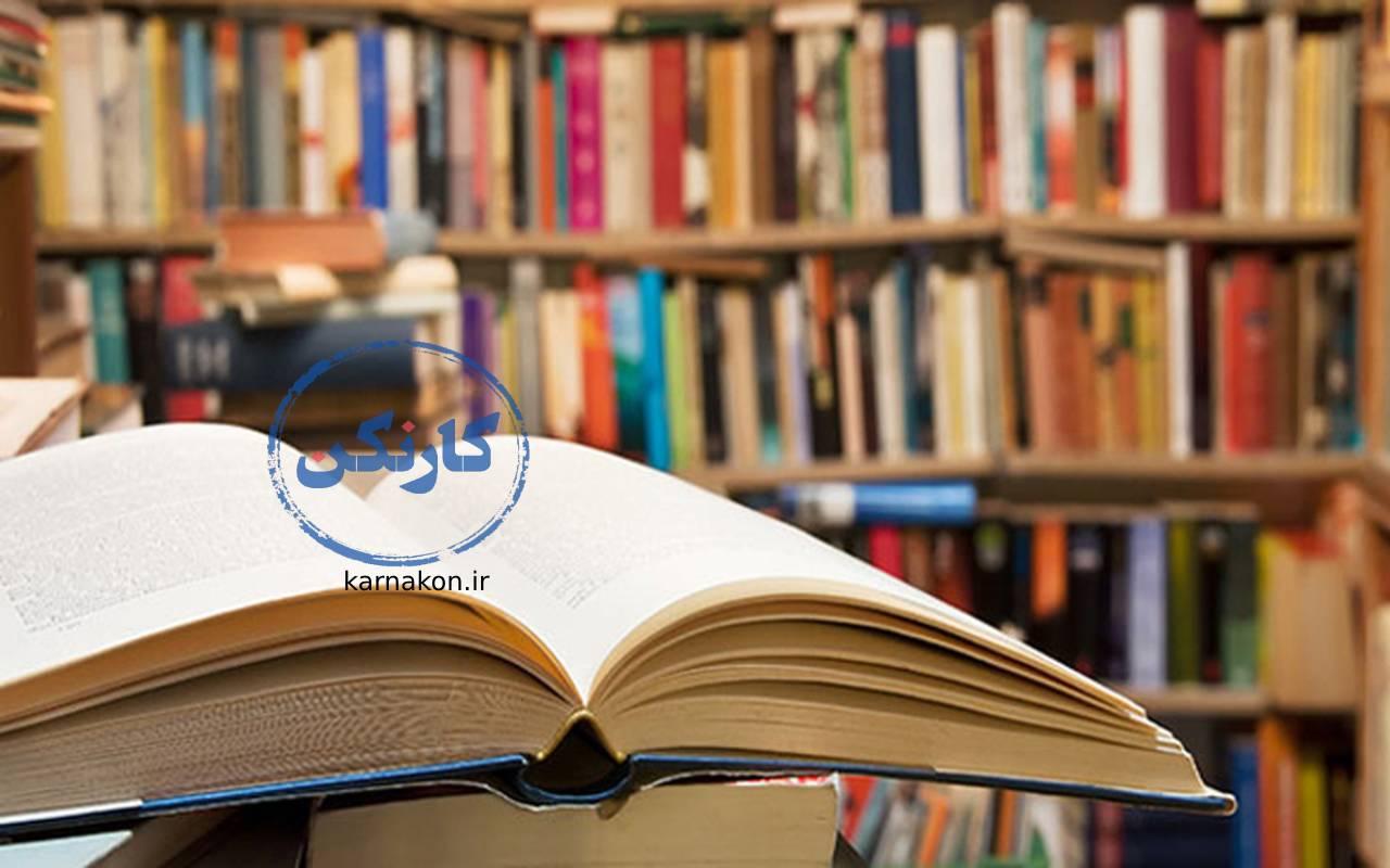 بهترین شغل رشته انسانی برای زنان - کتابداری
