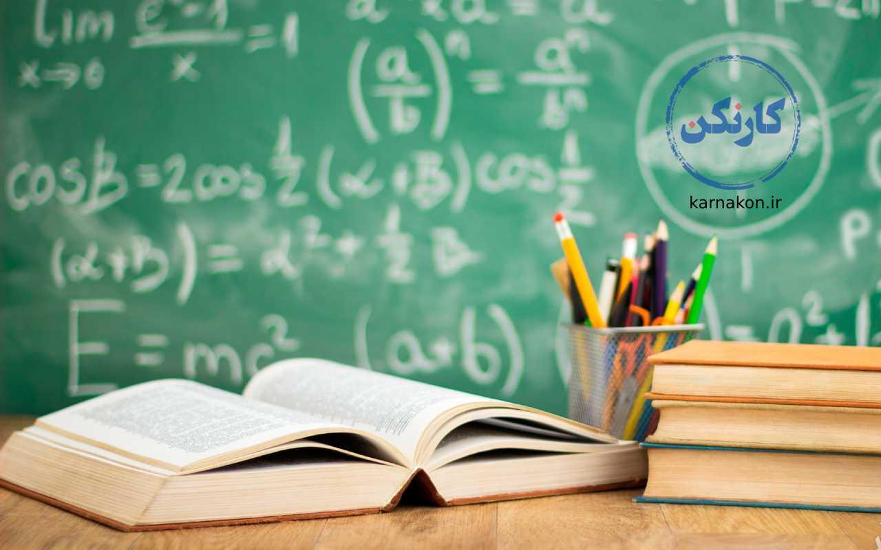رشته های خوب در ریاضی