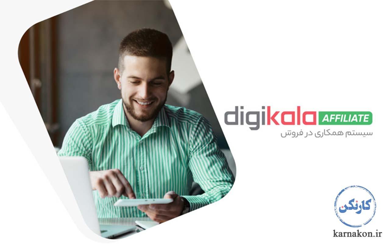 کمیسیون دیجی کالا در سیستم همکاری در فروش