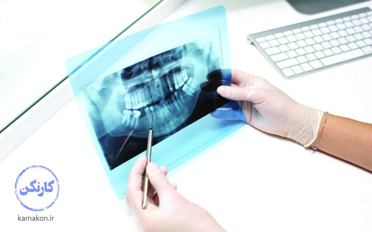رشته های پرطرفدار کنکور تجربی - رادیولوژی دندان