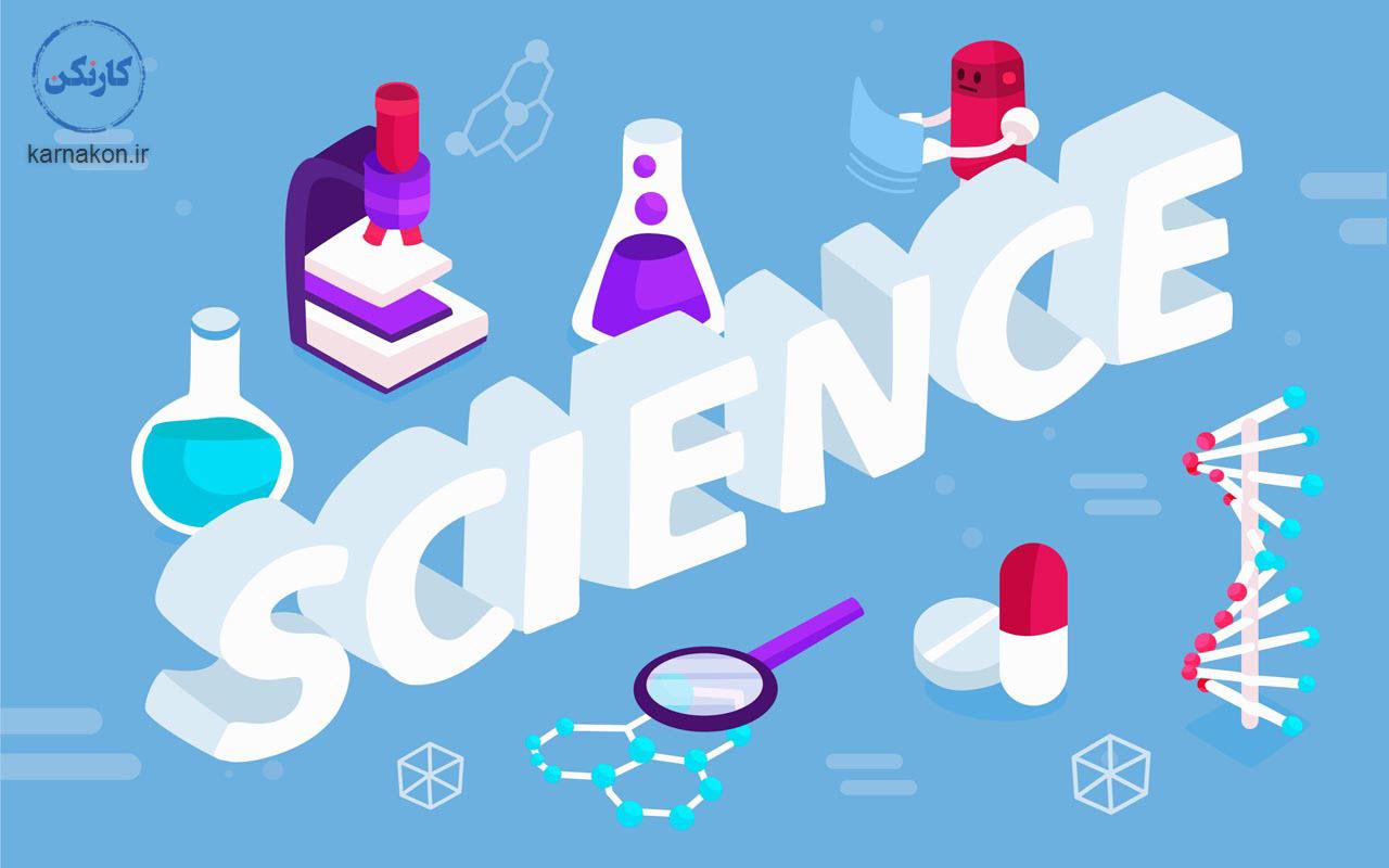 رشته های غیر پزشکی علوم تجربی
