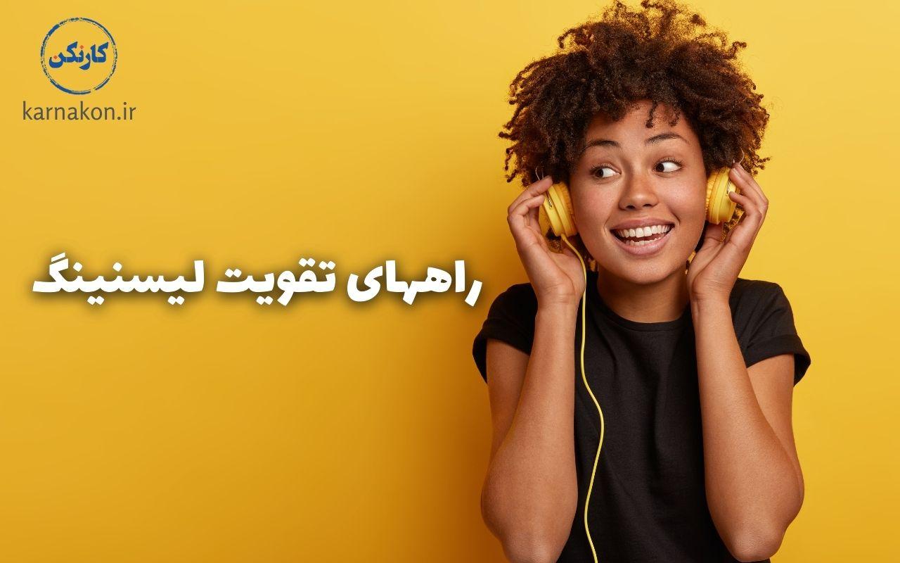 تقویت مهارت شنیداری در زبان انگلیسی