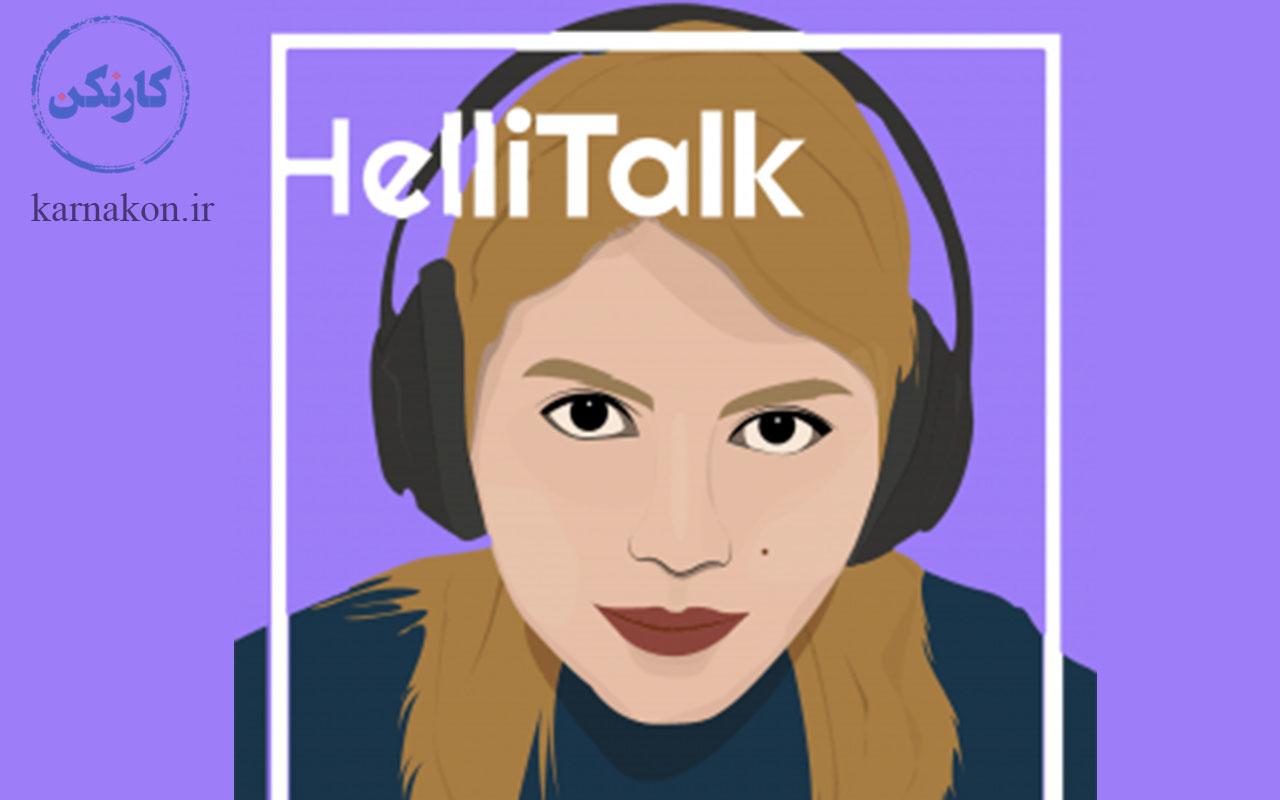 هلیتاک بهعنوان یک پادکست روانشناسی موفقیت شناخته میشود.
