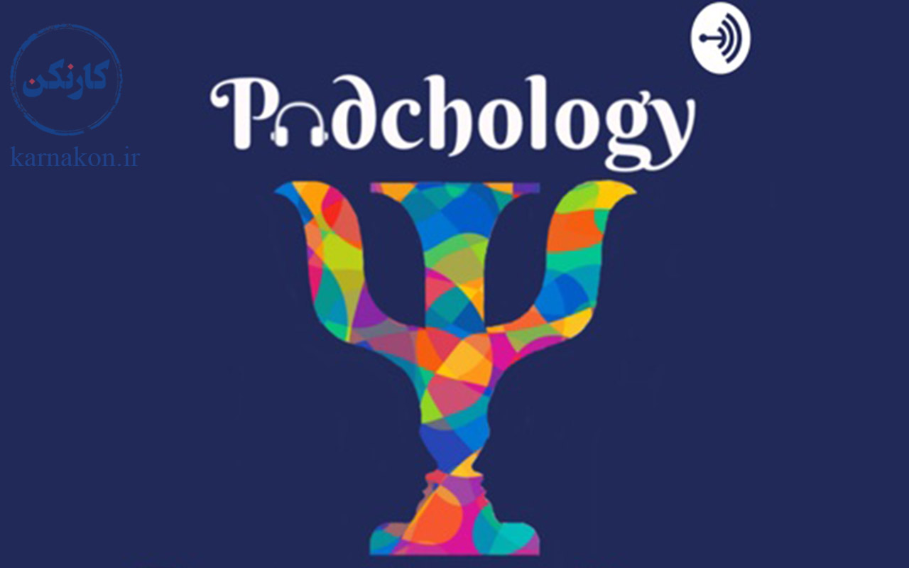 پادکولوژی جهت معرفی روانشناسی، از بهترین پادکست های فارسی روانشناسی محسوب میشود.