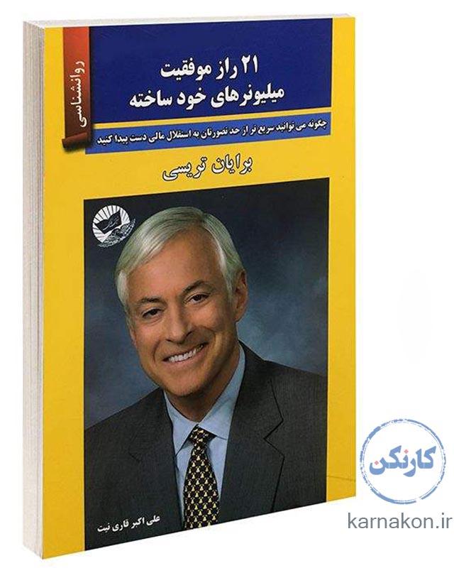 کتاب میلیونرهای خودساخته