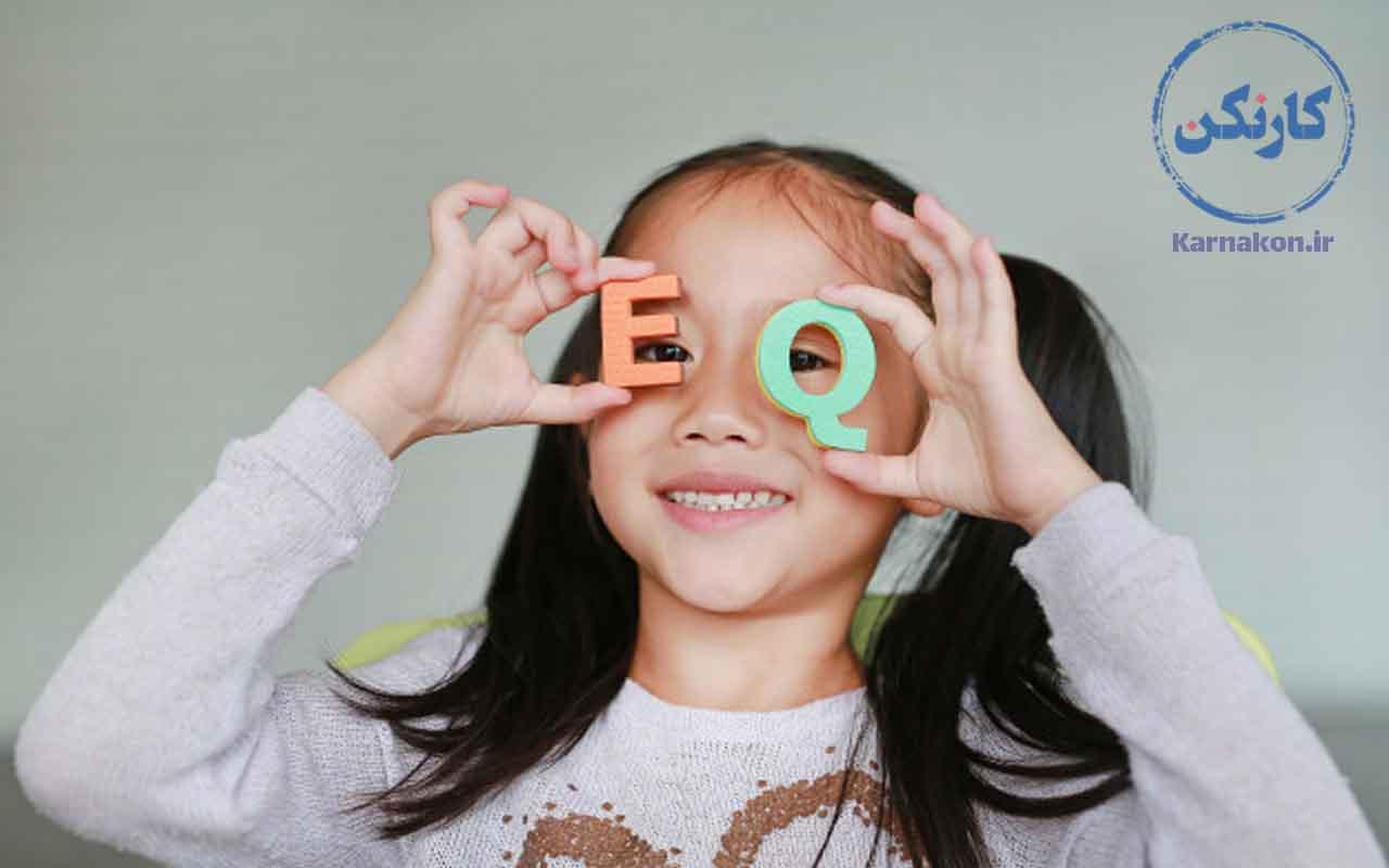 کاربرد هوش هیجانی در تربیت کودک