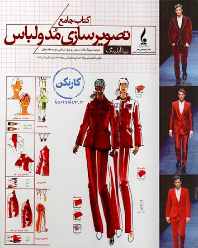 طراحی لباس چیست؟