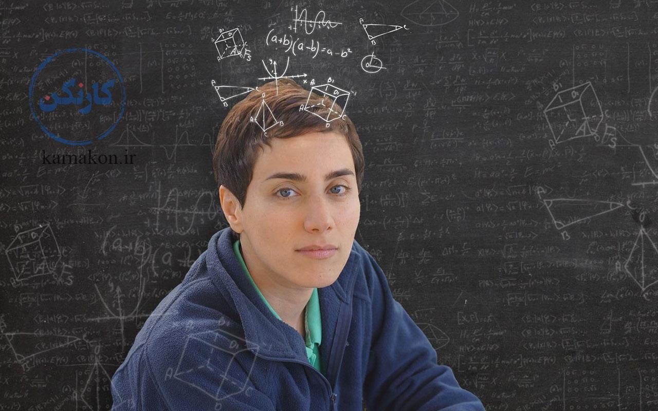 در طرح درس با استفاده از هوش گاردنر به مریم میرزا خانی و هوش بالای ریاضی او فکر کنید.