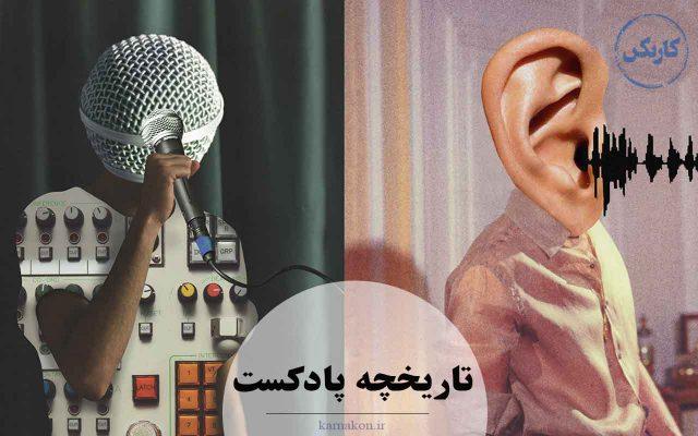 تاریخچه پادکست در ایران