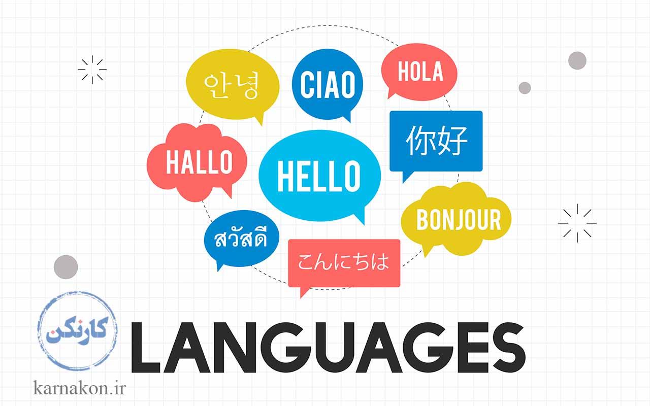 لزوم یادگیری زبان برای freelancer چیست برای بروز بودن و ارتباطات کاری بیشتر باید زبان یاد بگیرید