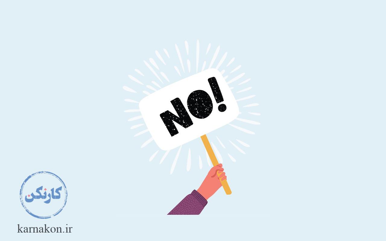 نه گفتن فریلنسر به چه معناست یعنی توانایی یا زمان انجام پروژه را ندارد یا مسأله مالی دارد