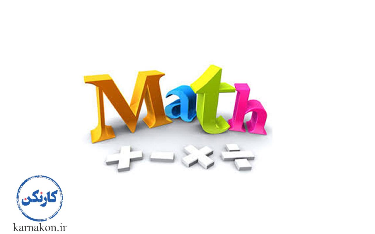 رشته ریاضی مناسب چه کسانی  است؟