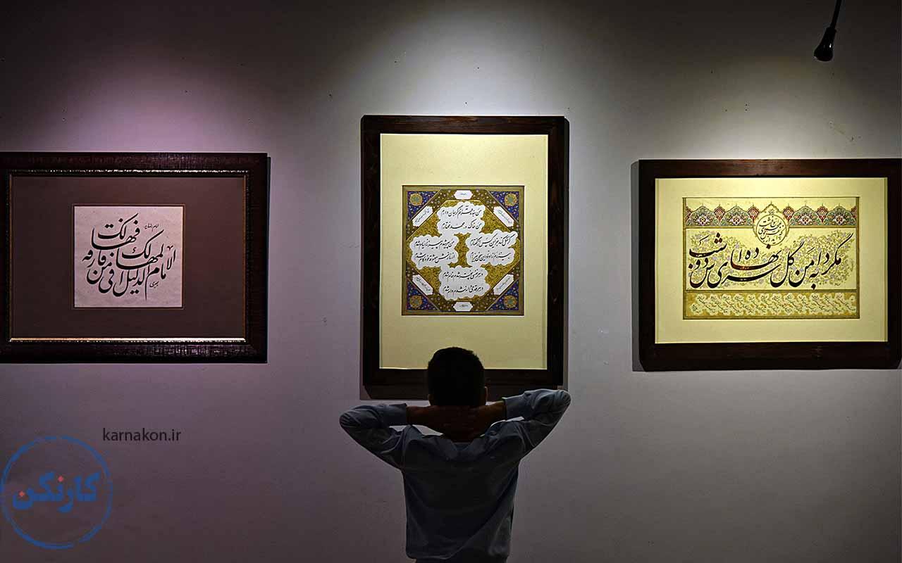 چگونه از خوشنویسی کسب درآمد کنیم - حضور در گالریهای و حراج های خوشنویسی