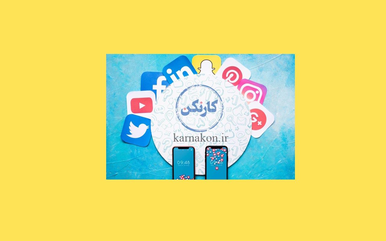 درامد فریلنسری در ایران از طریق شبکه های اجتماعی