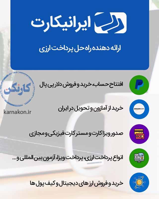 با ایرانی کارت، کسب درامد از طریق خوشنویسی به صورت دلاری داشته باشید