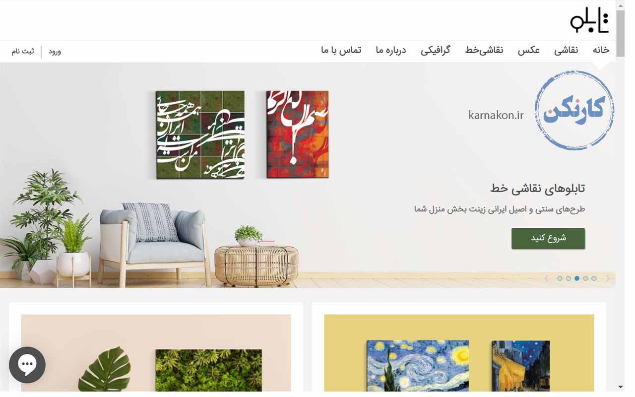 درامد خطاطی بالا با فروش در سایت های ایرانی