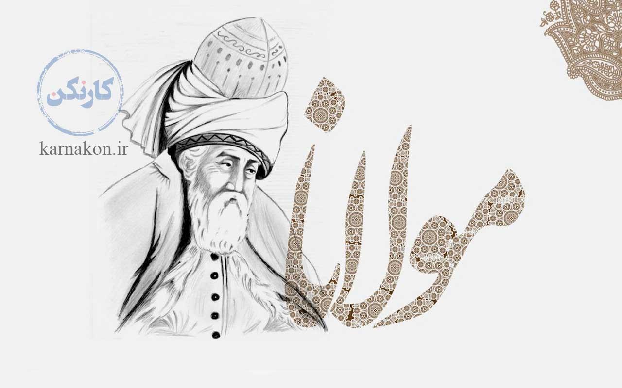 مولانا جلال الادین بلخی هوش بین فردی بالایی داشته است.
