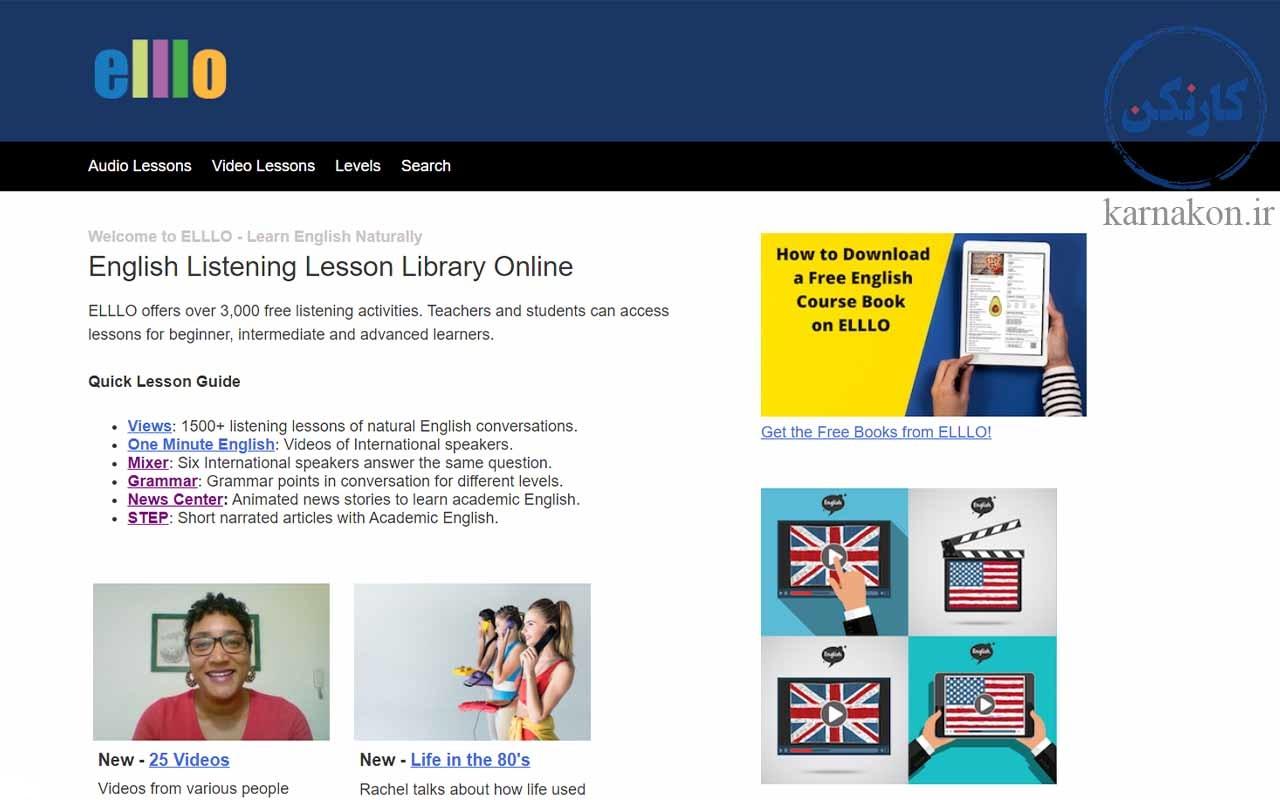 سایت رایگان elllo برای تقویت لیسنینگ انگلیسی نرم افزار تقویت listening برای کامپیوتر