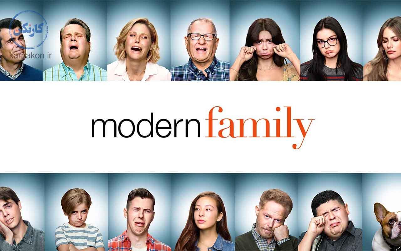 استفاده از بهترین سریال های انگلیسی زبان برای تقویت لیسنینگ با سریال های کمدی مدرن فمیلی انگلیسی رو تقویت کن