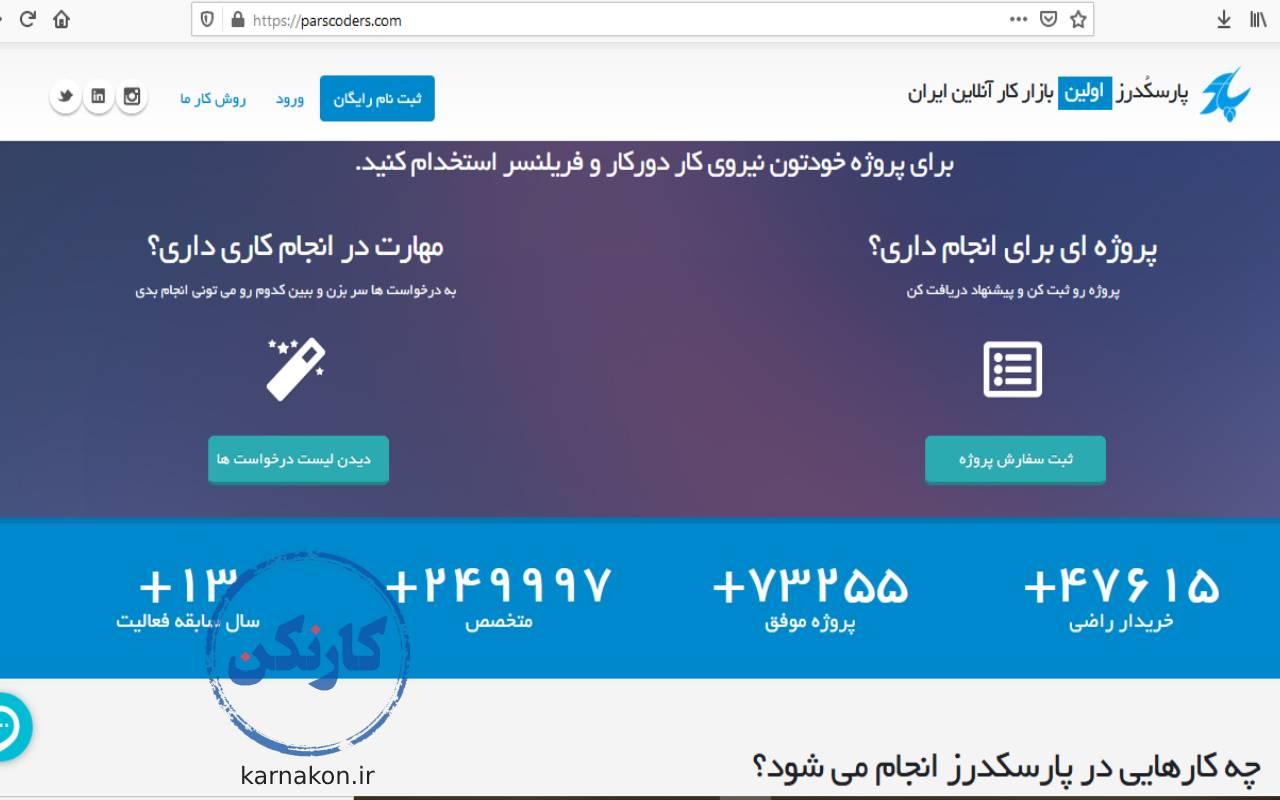 سایت فریلنسر برای ایرانی ها