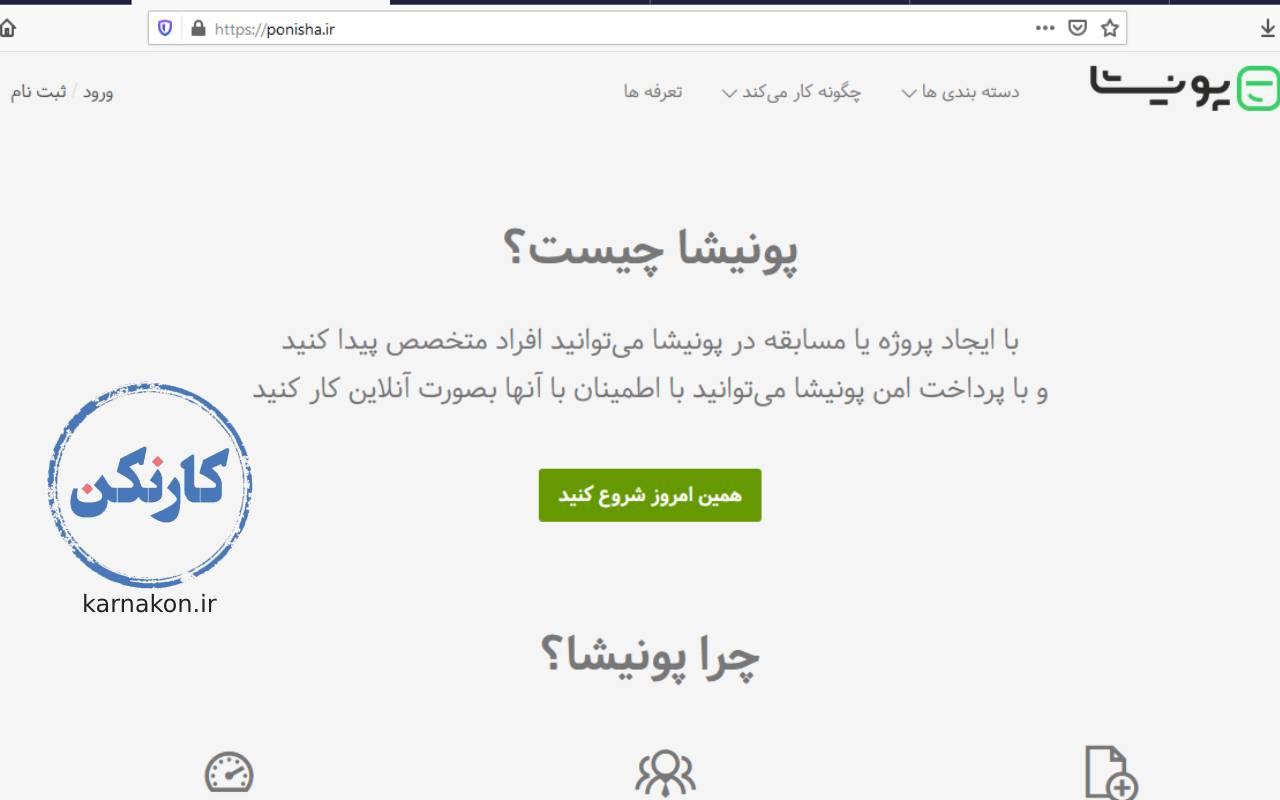 بهترین سایت فریلنسر ایران