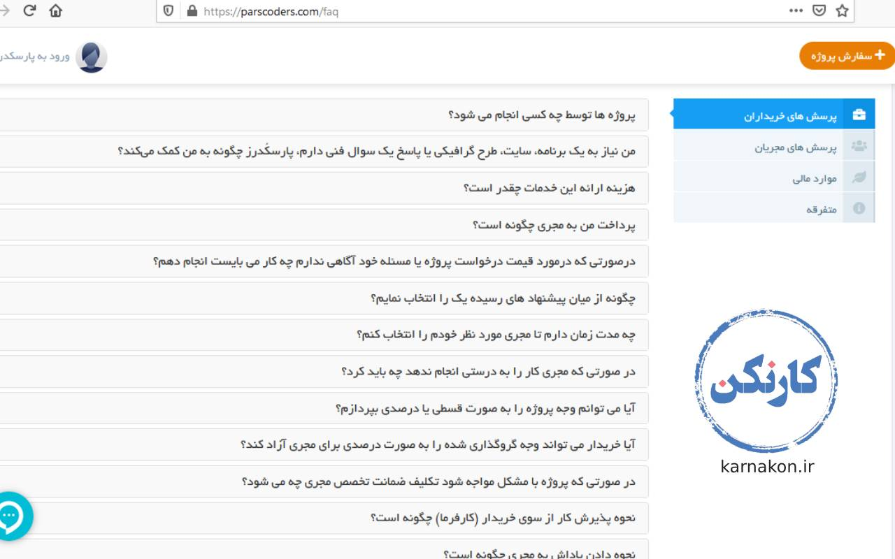 بهترین سایت فریلنسر ایرانی