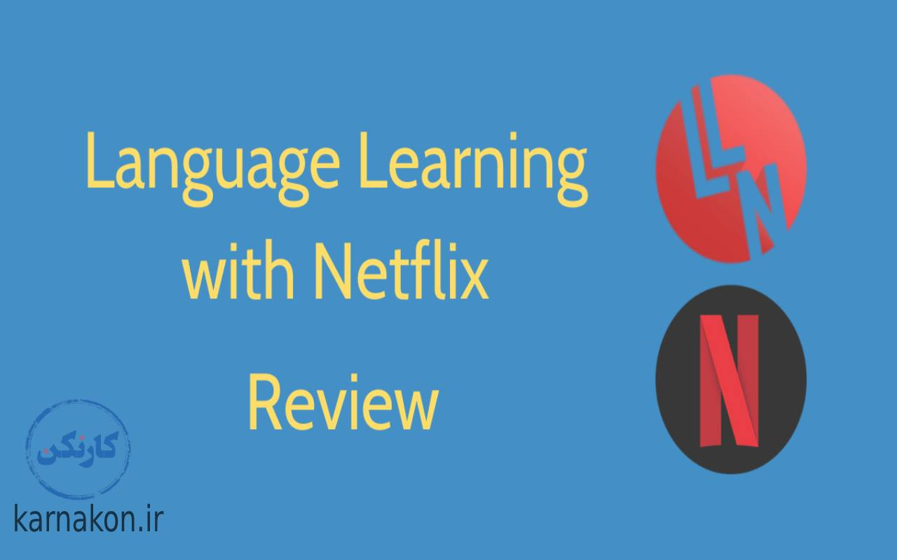 افزونه های یادگیری زبان انگلیسی