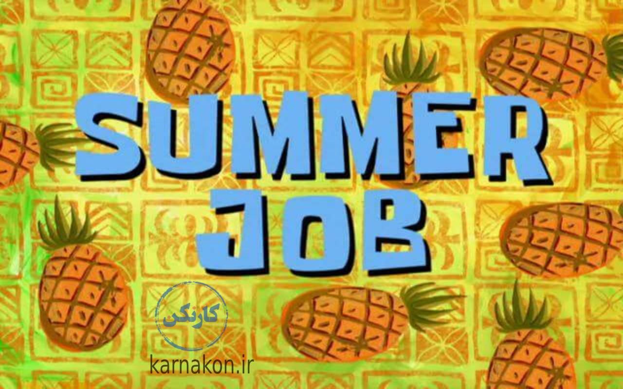شغل های تابستانی برای دانش اموزان