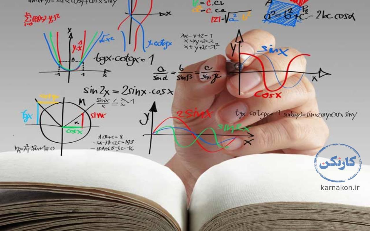 معرفی رشته های ریاضی فیزیک - رشته ریاضی فیزیک