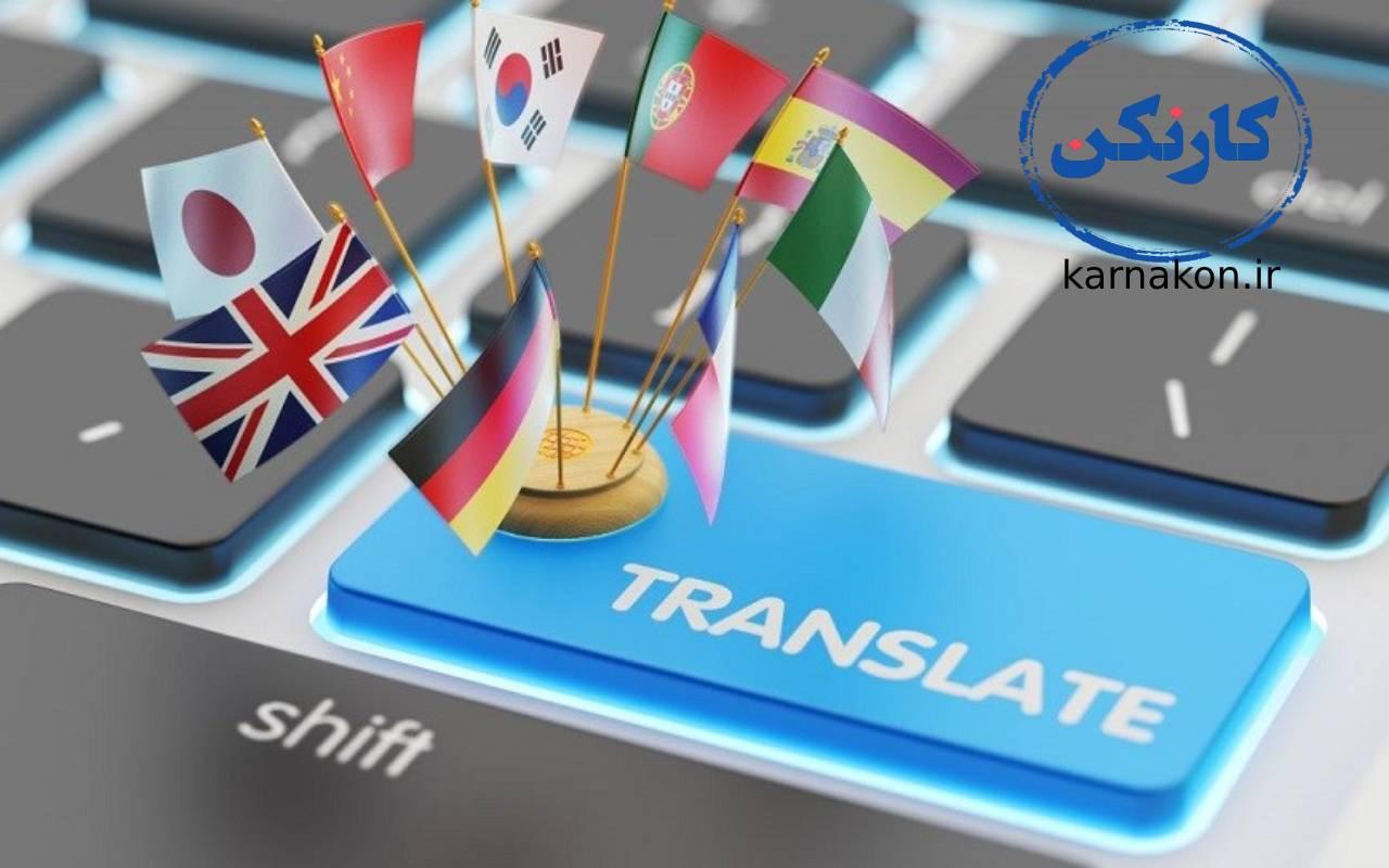 مشاغل رشته انسانی برای خانم ها - مترجمی